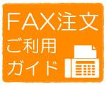 FAX注文ガイド